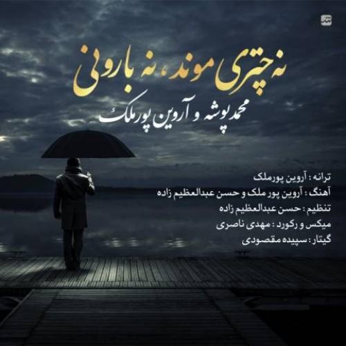 دانلود آهنگ جدید محمد پوشه و آروین پورملک به نام نه چتری موند نه بارونی