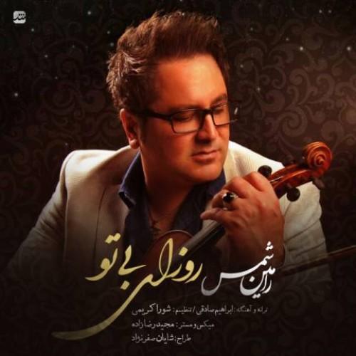 دانلود آهنگ جدید رامین شمس به نام روزای بی تو