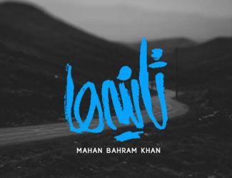 دانلود آهنگ جدید ماهان بهرام خان به نام ثانیه ها