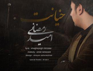 دانلود آهنگ جدید امید رمضانی به نام خیانت
