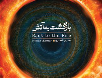 دانلود آهنگ جدید مصباح قمصری به نام بازگشت به آتش