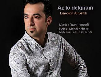 دانلود آهنگ جدید داوود علی وردی به نام از تو دلگیرم