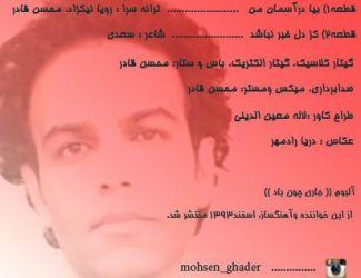 دانلود دو آهنگ جدید و بسیار زیبای محسن قادر