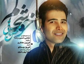 دانلود آهنگ جدید محسن رزاقی به نام خوشحالم