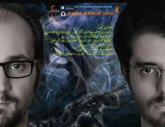 دانلود آهنگ حسین رودگر آملی و علی روحانی نوسر