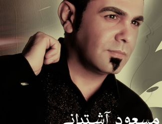 دانلود آهنگ جدید مسعود آشتیانی به نام دیر برسم