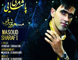 دانلود آهنگ جدید مسعود شرفی به نام به یاد مرتضی پاشایی