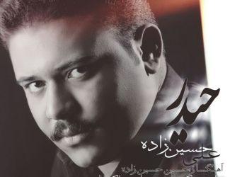 دانلود آهنگ جدید علی حسین زاده به نام حیدر