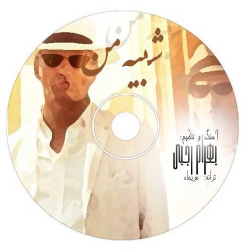 دانلود دمو آلبوم جدید بهرام رجبي به نام شبيه من