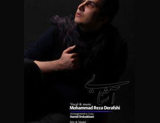 دانلود آهنگ جدید محمد رضا درفشی به نام آشنایی