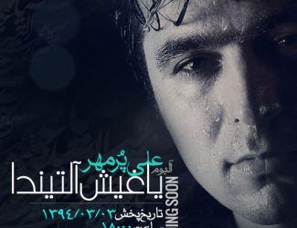 دانلود دمو آلبوم جدید علی پرمهر به نام یاغیش آلتیندا