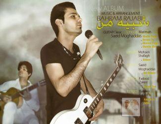 دانلود آلبوم جدید بهرام رجبی به نام شبیه من