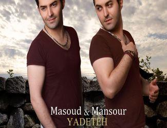 دانلود آهنگ جدید مسعود ومنصور به نام یادته