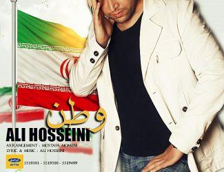 دانلود آهنگ جدید علی حسینی به نام وطن
