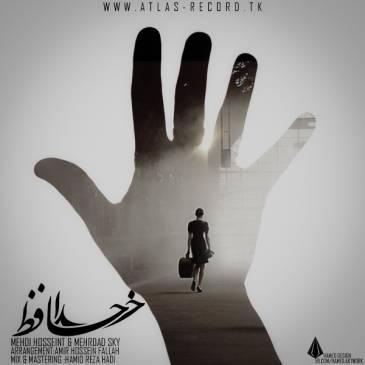 دانلود آهنگ جدید مهرداد اسکای و مهدی حسینی به نام خدا حافظ