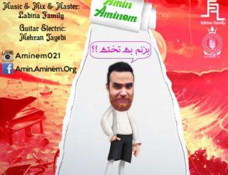 دانلود آهنگ جدید Amin Aminem به نام بزنم به تخته
