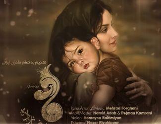 دانلود آهنگ جدید بهزاد رضازاده به نام مادر