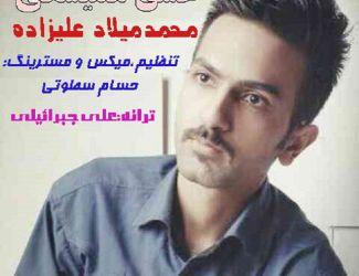 دانلود آهنگ جدید محمد میلاد علیزاده به نام عشق همیشگی