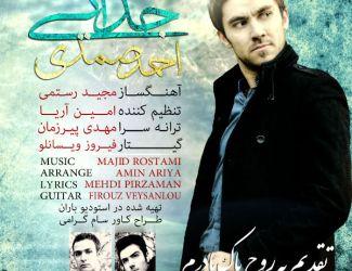دانلود آهنگ جدید احمد صمدی به نام جدایی