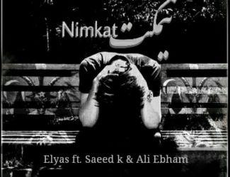 دانلود آهنگ جدید الیاس ، سعید ک ، علی ابهام به نام نیمکت