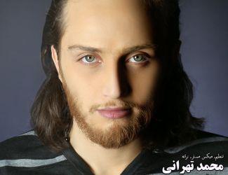 دانلود آهنگ جدید محمد تهرانی به نام حلالم کن