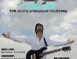 دانلود آلبوم جدید محمد ولیزاده به نام توجه