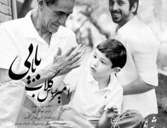 دانلود موزیک ویدیو جدید عباس گلاب به نام بابایی