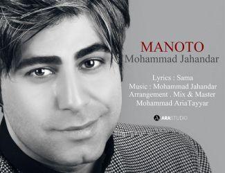 دانلود آهنگ جدید محمد جهاندار به نام منو تو