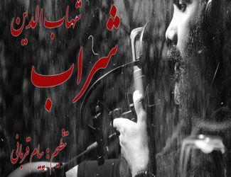 دانلود آهنگ جدید شهاب الدین به نام شراب