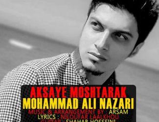 دانلود آهنگ جدید محمد علی نظری به نام عکس های مشترک