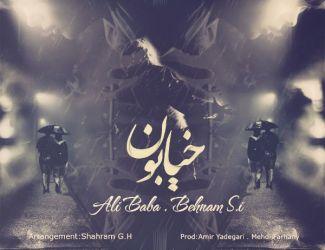 دانلود آهنگ جدید علی بابا و بهنام Si به نام خیابون