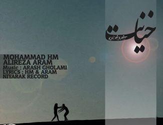 دانلود آهنگ جدید محمد اچ ام و علیرضا آرام به نام
