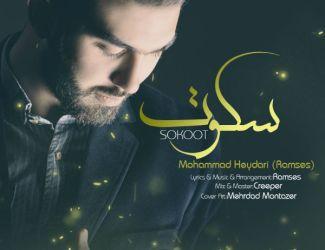 دانلود آهنگ جدید محمد حیدری (رامسز) به نام سکوت