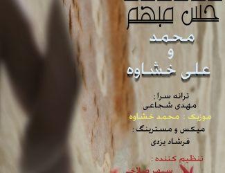 دانلود آهنگ جدید محمد و علی خشاوه به نام حس مبهم