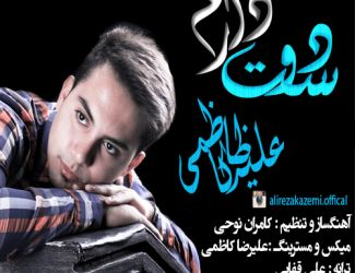 دانلود آهنگ جدید علیرضا کاظمی به نام دوست دارم