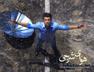 دانلود آهنگ جدید محمد رضایی فر به نام هوای شرجی