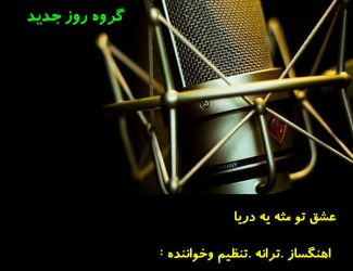 دانلود آهنگ جدید محسن امیری به نام عشق تو مثه یه دریا