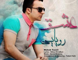 دانلود آهنگ جدید محب فاضلی به نام عشق رویایی