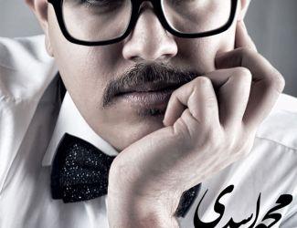 دانلود آلبوم جدید محمد اسدی به نام لحظه ها