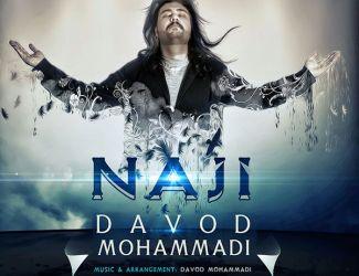 دانلود آهنگ جدید داود محمدی به نام ناجی
