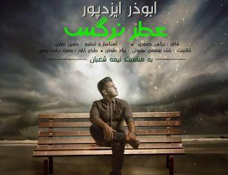 دانلود آهنگ جدید ابوذر ایزدپور به نام عطر نرگس