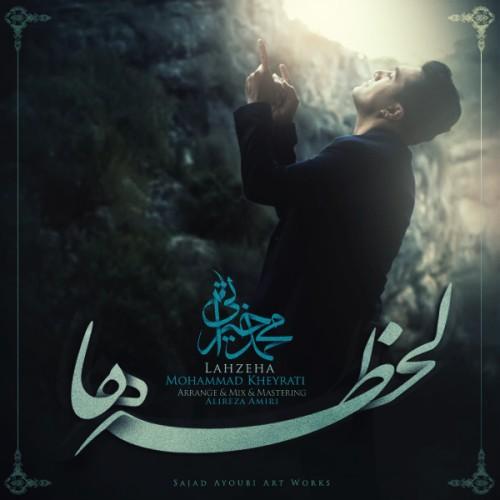 دانلود آهنگ جدید محمد خیراتی به نام لحظه ها