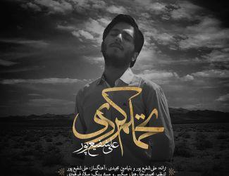 دانلود آهنگ جدید علی شفیع پور به نام تحملم کردی