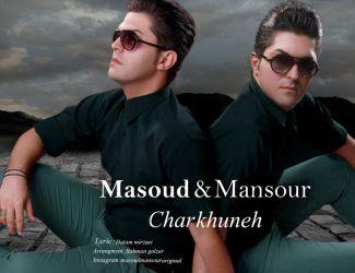 دانلود آهنگ جدید مسعود و منصور به نام چهار خونه