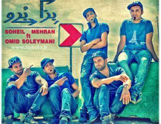 دانلود آهنگ جدید مهران نوروزی و امید سلیمانی و سهیل به نام بزار برو