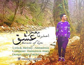 دانلود آهنگ جدید احمدرضا به نام معجزه عشق