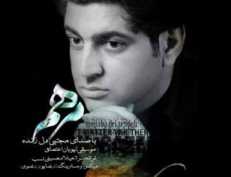 دانلود آهنگ جدید مجتبی دل زنده به نام مرحم
