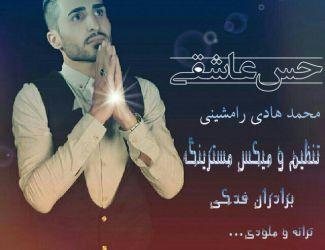 دانلود آهنگ جدید محمد هادی رامشینی به نام حس عاشقی