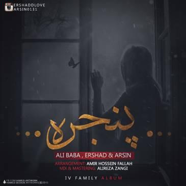 دانلود آهنگ جدید علی بابا و ارشاد به نام پنجره