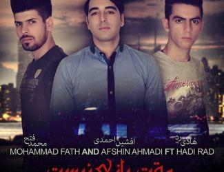 دانلود آهنگ جدید محمد فتح بهمراهی افشین احمدی به نام وقتی بازی نیست